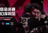 """双龙会eStar憾败 XQ与QGhappy决战鹏城""""春蚕""""体育馆"""