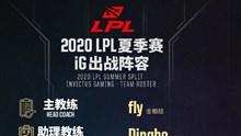 iG战队英雄联盟分部2020LPL夏季赛名单