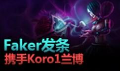质量王者局430:Faker、Koro1、Rookie