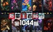 质量王者局1044:小虎 文杰 Chieftian
