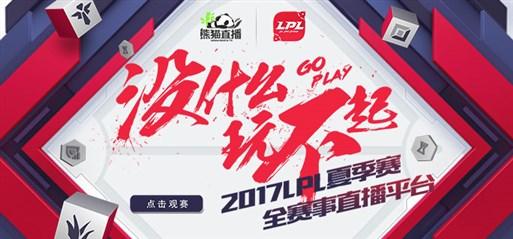 2017LPL夏季赛熊猫直播间