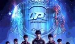 LPL决赛海报:EDG头号战队 RNG击溃诺言