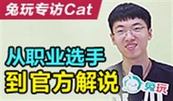 专访LPL解说Cat:从职业选手到官方解说