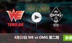 2017LPL春季赛赛4月22日 WEvsOMG第二局录像