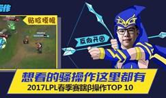 瞎B操作总集篇:2017LPL春季赛十大瞎β操作