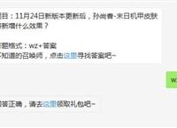 题目:孙尚香-末日机甲皮肤将新增什么效果?
