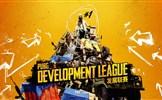 PDL发展联赛赛程公布 4AM兄弟队MA4参赛