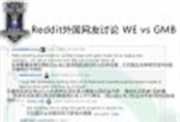 外国网友讨论S7:WE只让GMB开心了五分钟