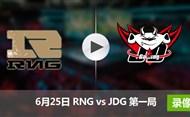 2017LPL夏季赛赛6月25日 RNGvsJDG第一局录像