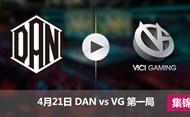 2017LPL春季赛赛4月21日 DANvsVG第一局集锦