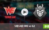 2017季中冠军赛小组赛5月14日 WEvsG2录像