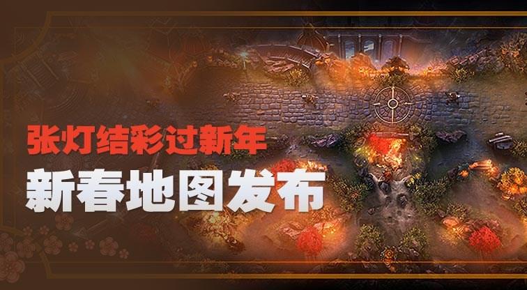 《虚荣》新春地图即将发布 张灯结彩过新年