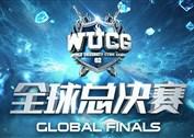 逐梦之旅绽放青春 WUCG全球总决赛华彩谢幕