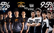 EDG vs FNC第一局