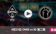 2017LPL春季赛赛4月15日 OMGvsIG第二局集锦