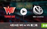 2017LPL春季赛赛4月16日 WEvsVG第二局录像