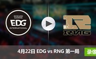 2017LPL春季赛赛4月22日 EDGvsRNG第三局录像