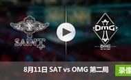 LPL夏季赛8月11日 SATvsOMG第二局录像
