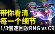 看清每一个细节!1/3慢速回放RNG生死团战
