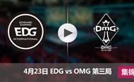 2017LPL春季赛赛4月23日 EDGvsOMG第三局集锦