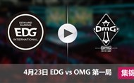 2017LPL春季赛赛4月23日 EDGvsOMG第一局集锦