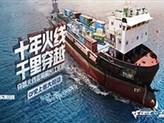 穿越火线运输船长江巡航完成!向着未来启航!