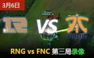 IEM10 3月6日:RNGvsFNC 第3场录像
