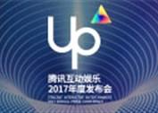【送QB福利】UP2017腾讯互娱年度发布会