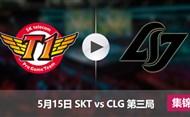 季中赛总决赛5月15日 SKTvsCLG第三局集锦