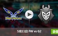 2017季中冠军赛小组赛5月11日 FWvsG2录像