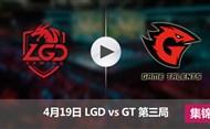 2017LPL春季赛赛4月19日 LGDvsGT第三局集锦