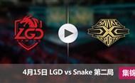 2017LPL春季赛赛4月15日 SnakevsLGD第二局集锦